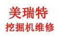 重庆美瑞特工程机械维修有限公司