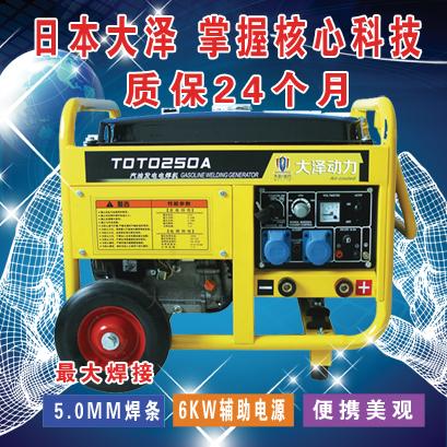 全铜线圈280a汽油发电电焊机厂家直销