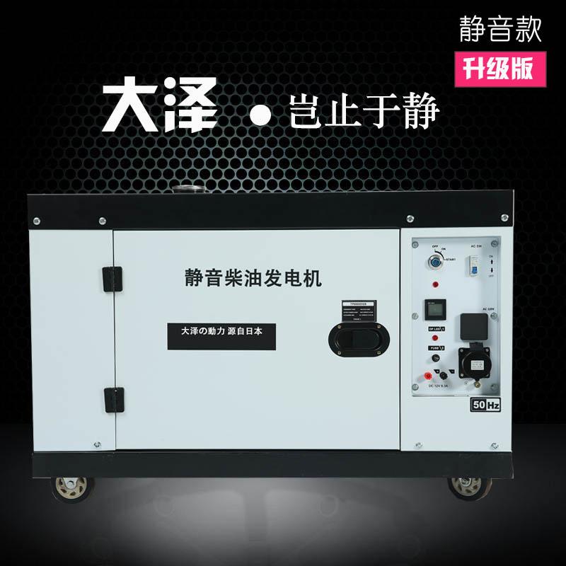 公司用12kw永磁柴油发电机