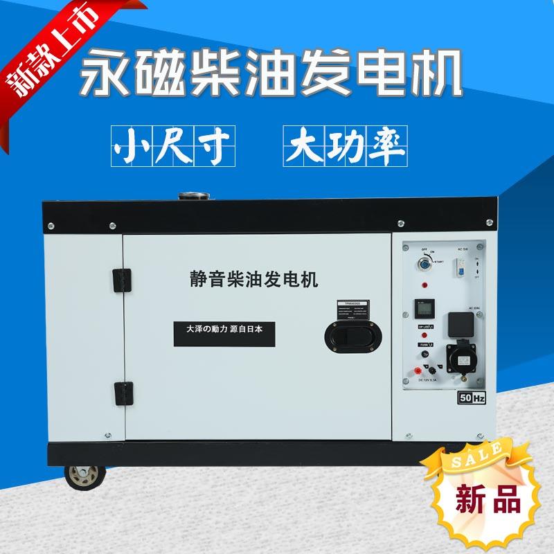 公司用15kw永磁柴油发电机