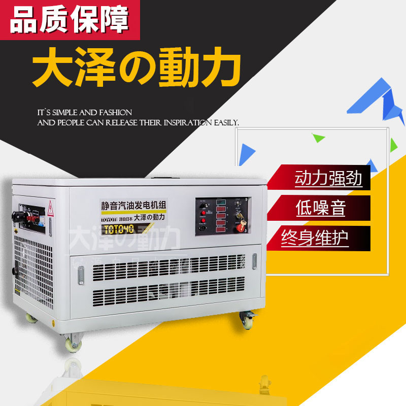 40kw静音汽油发电机,全自动静音发电机