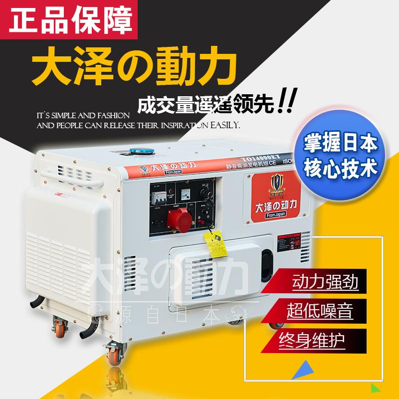 10kw静音柴油发电机新款厂家电话