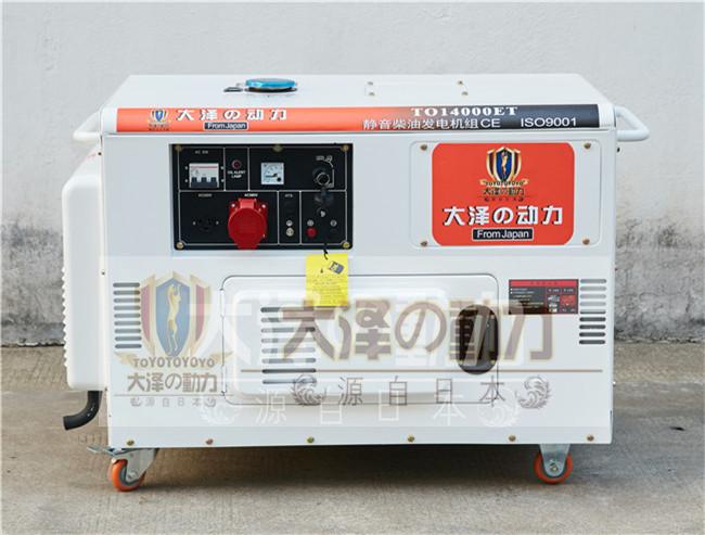 公司用12kw静音柴油发电机