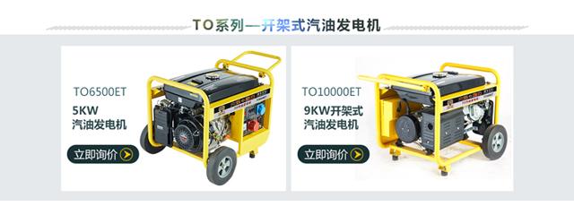 5kw汽油发电机大泽