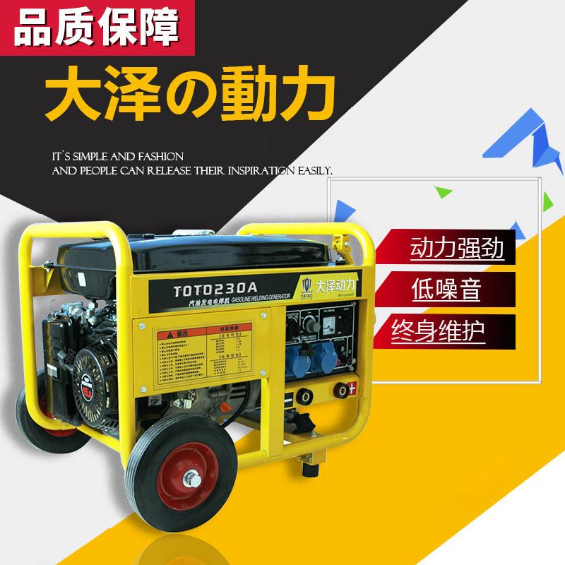 230A汽油发电电焊机可自发电的电焊机