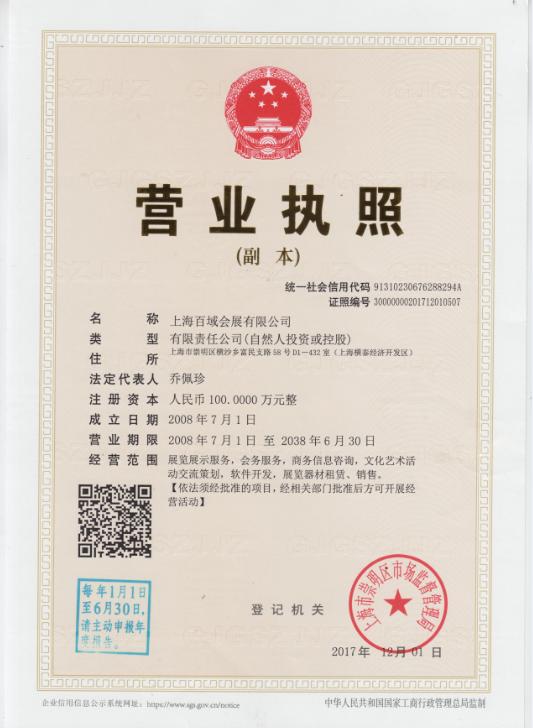 2018年上海法兰克福汽配展