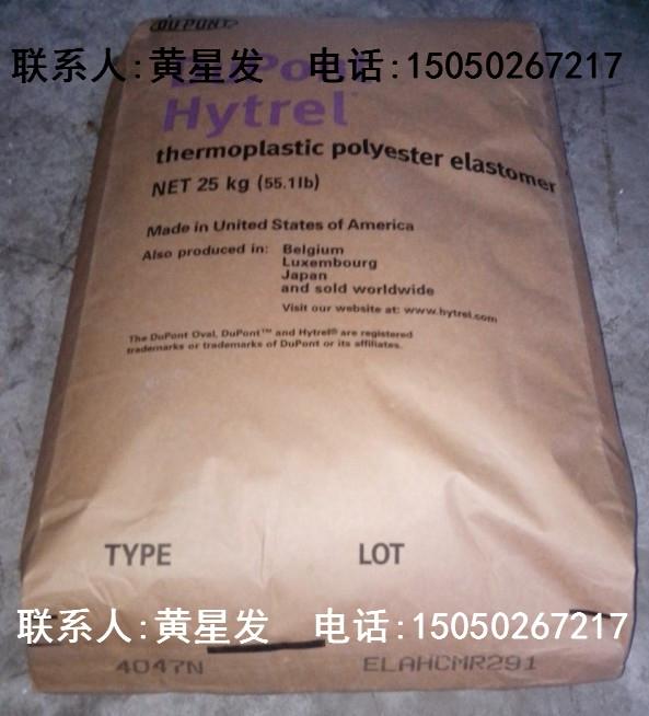现货供应 TPEE Hytrel 4056 美国杜邦 耐低温 高抗冲击性TPEE塑料