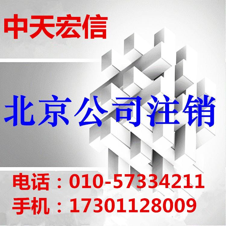北京企业公司需不需要办理注销如何办理需要哪些材料