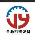 曲阜金源機械設備有限公司