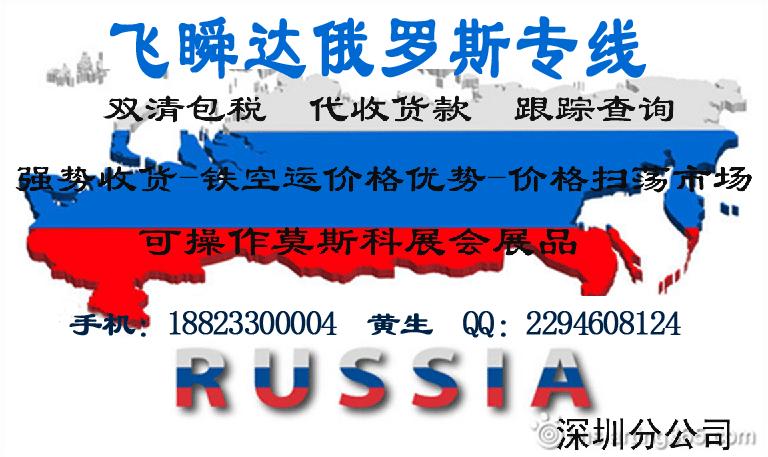 俄罗斯专线门到门双清_低价强势大量收货