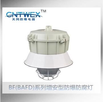 浙江乐清天网防爆厂家直销BF(BAFD)系列增安型防爆防腐灯