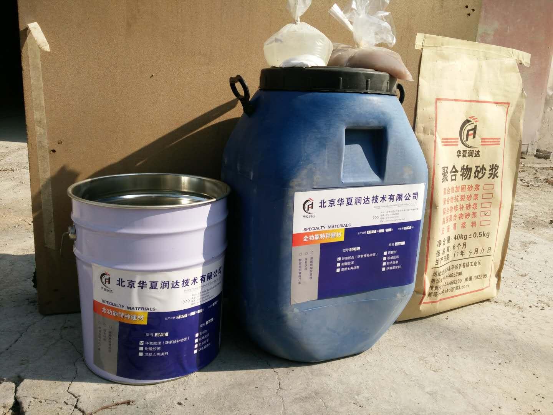 烈山水乳环氧砂浆油性环氧砂浆环氧树脂砂浆