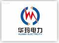 深圳华玛电力科技有限公司