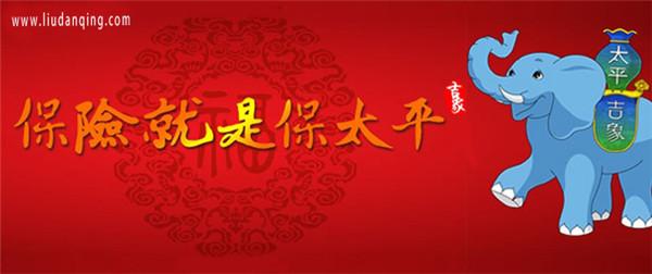 广东广州太平代理人_保险公司**产品哪个好_哪个保险公司**险好