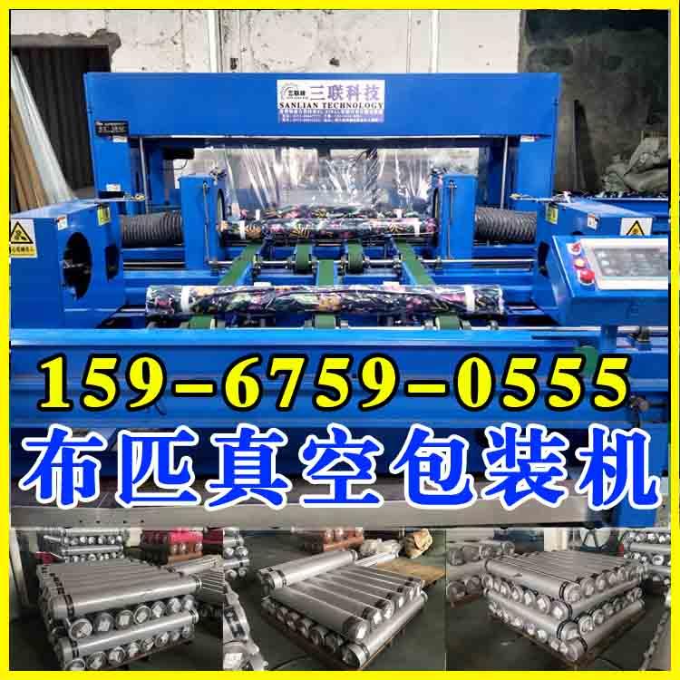 苏州布匹真空包装机,XD-3200卷验机联工机械图片