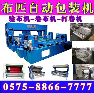 江蘇宜興全自動布卷自動包裝機廠家,928針織布驗布卷布機,三聯機械