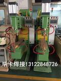 上海中频点焊机毕卡焊接设备有限公司
