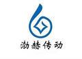 上海渤赫传动系统有限公司LOGO