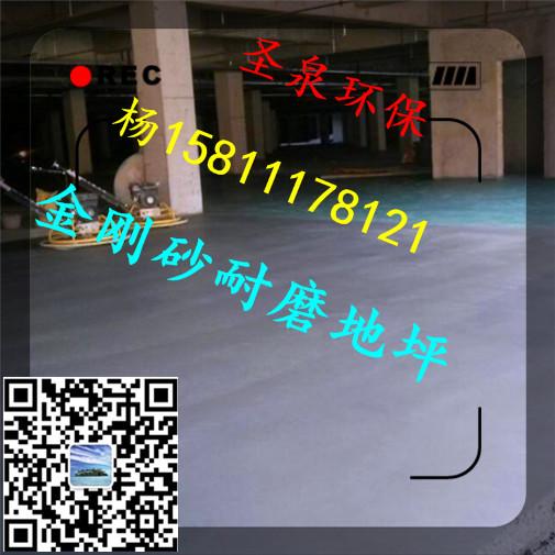 咸丰县耐磨地坪金刚砂哪里有卖√集团有限公司欢迎您!