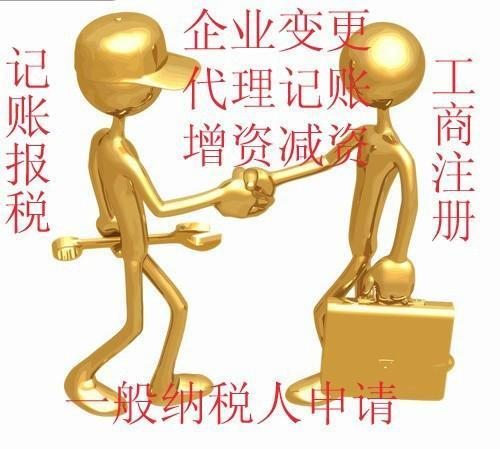 上海注册公司申办一般纳税人的大致流程F