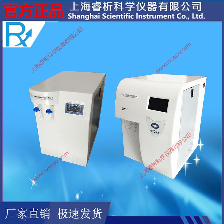 上海睿析超純水機實驗室專用專業快速 方便滿足各種實驗要求