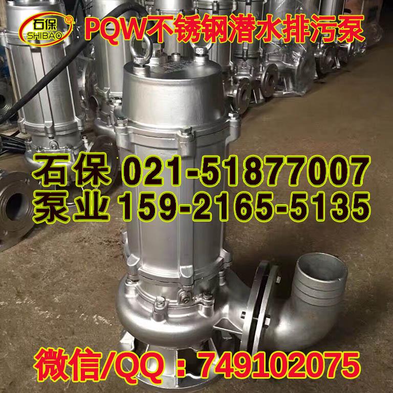 销售250PQW600-7-22排污泵|PQW高温排污泵