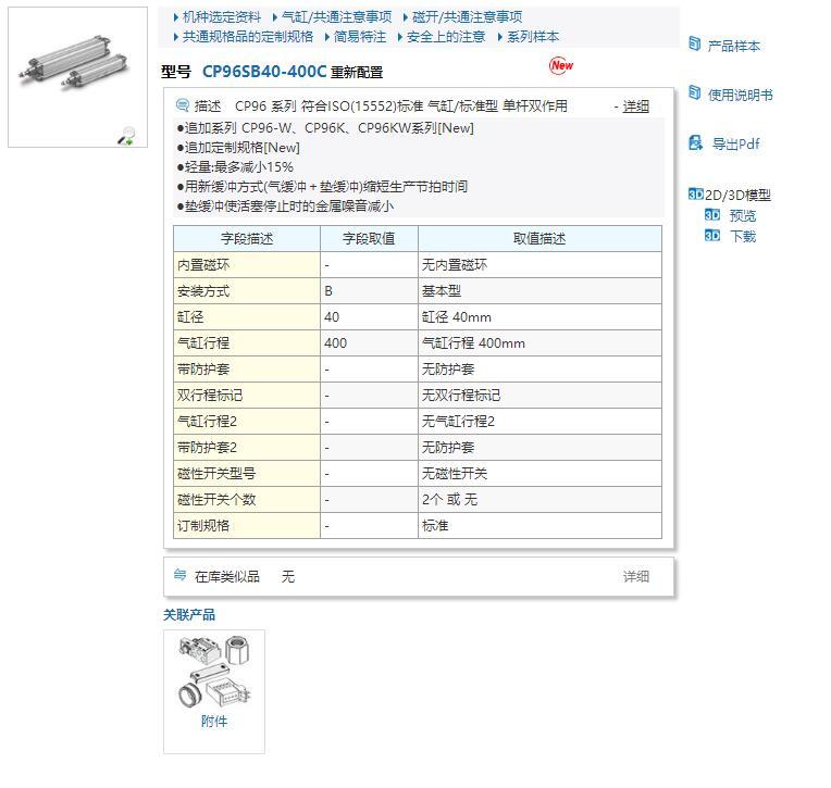 CP95SDB32-150快速报价资料图片