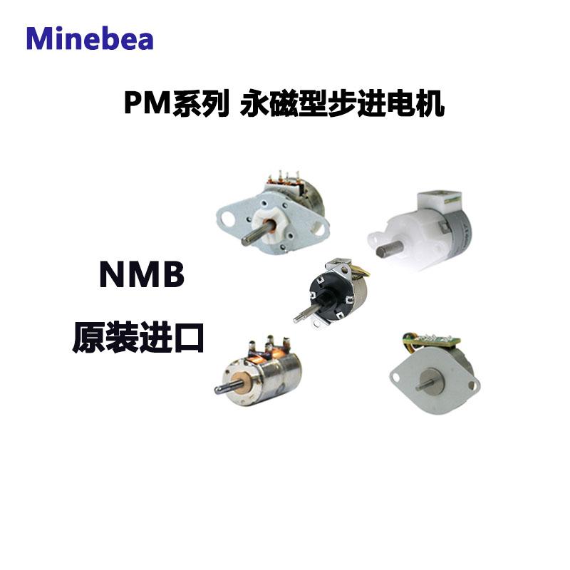 美蓓亚NMB PM系列永磁型步进电机PM SM SMH SMF PL PG系列