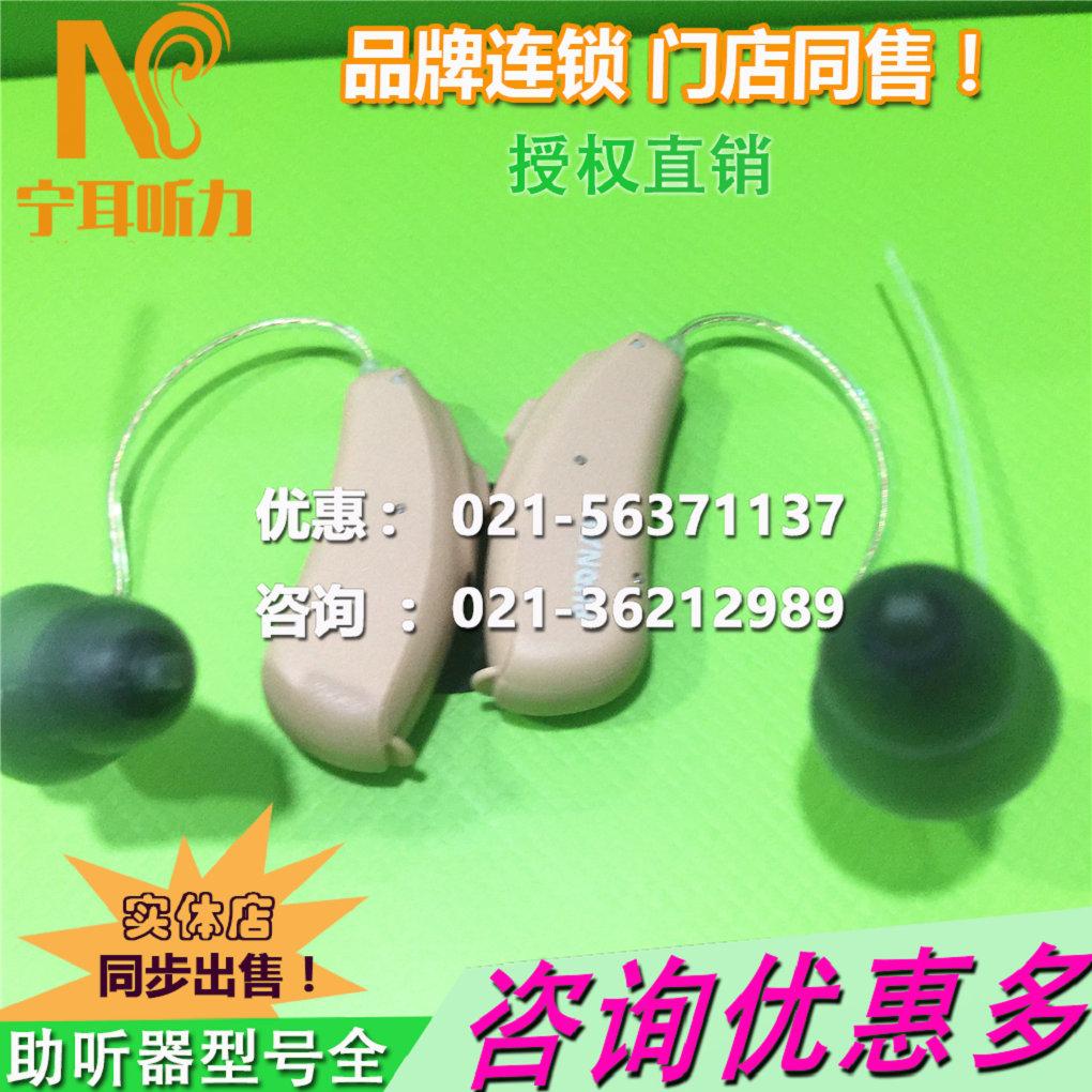 峰力奥笛系列微版耳背式助听器Audeo B30-10 xS报价,宁耳优惠