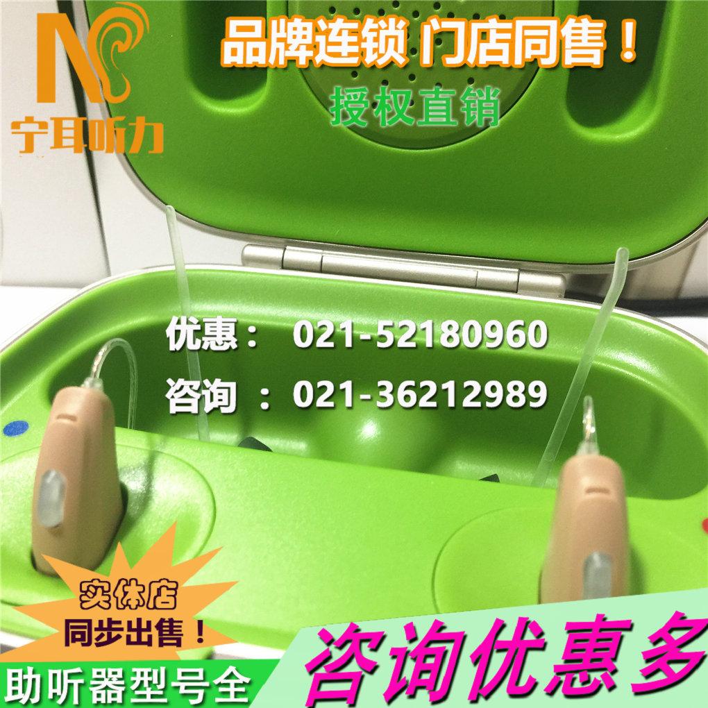 上海助听器专卖店助听器要怎么选择