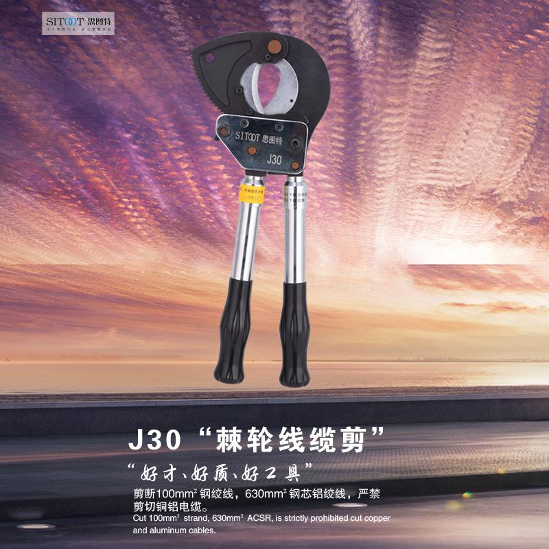 棘轮线缆剪 机械电缆剪 钢绞线剪刀 J30棘轮电缆剪 齿轮线缆剪刀