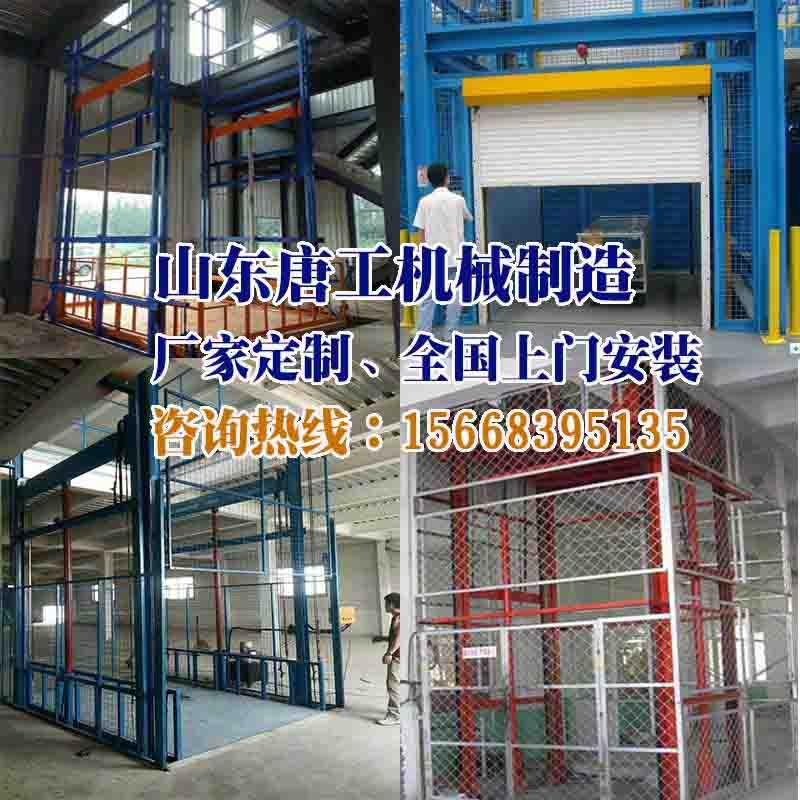 內江液壓貨梯、工業貨梯廠家定制、安裝