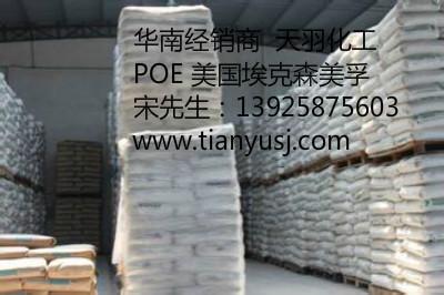 POE弹性体 电动工具配件专用 VA 1803