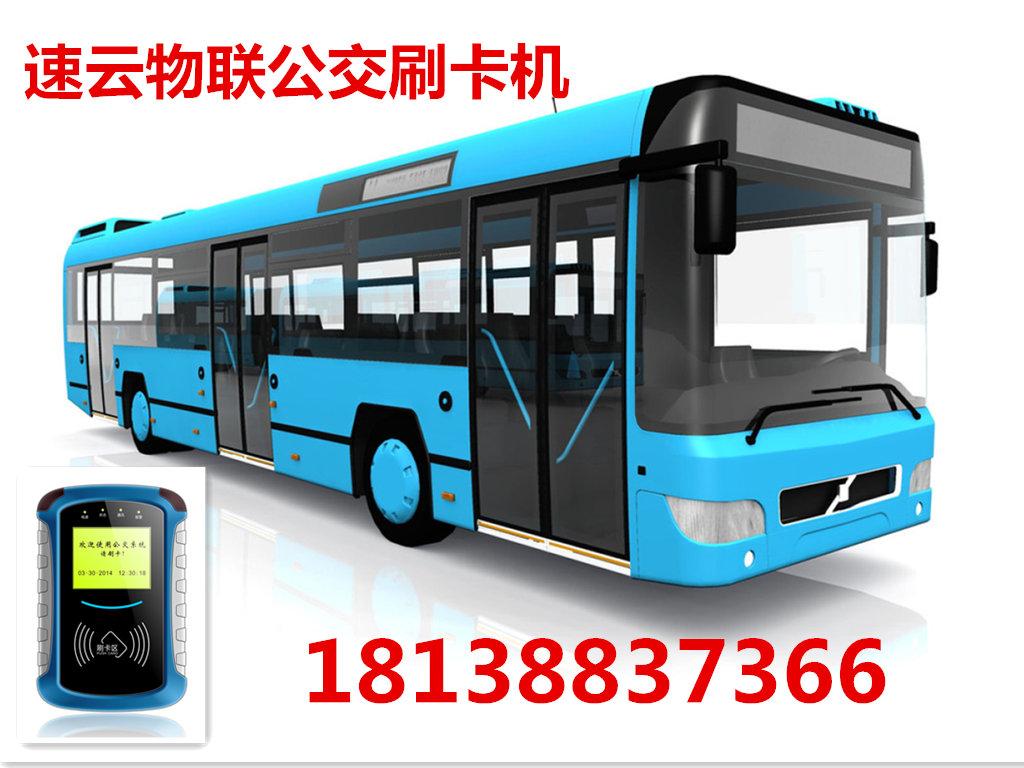 产品供应 速云公交刷卡机高性能稳定收费定制个性化应用