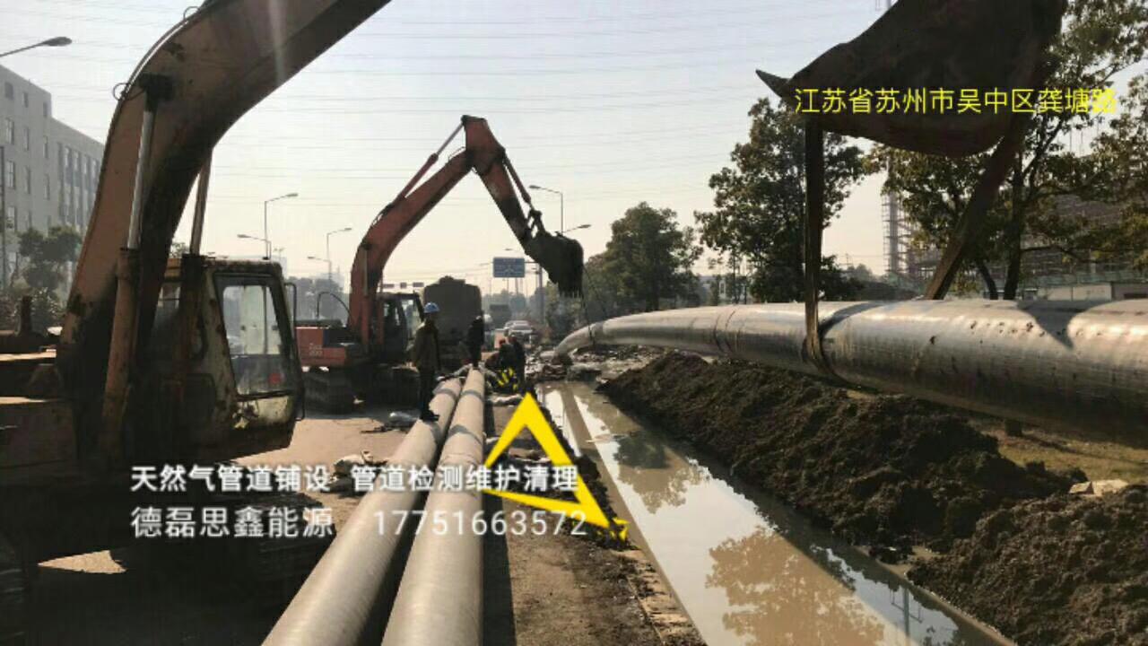 天然气管道施工安装