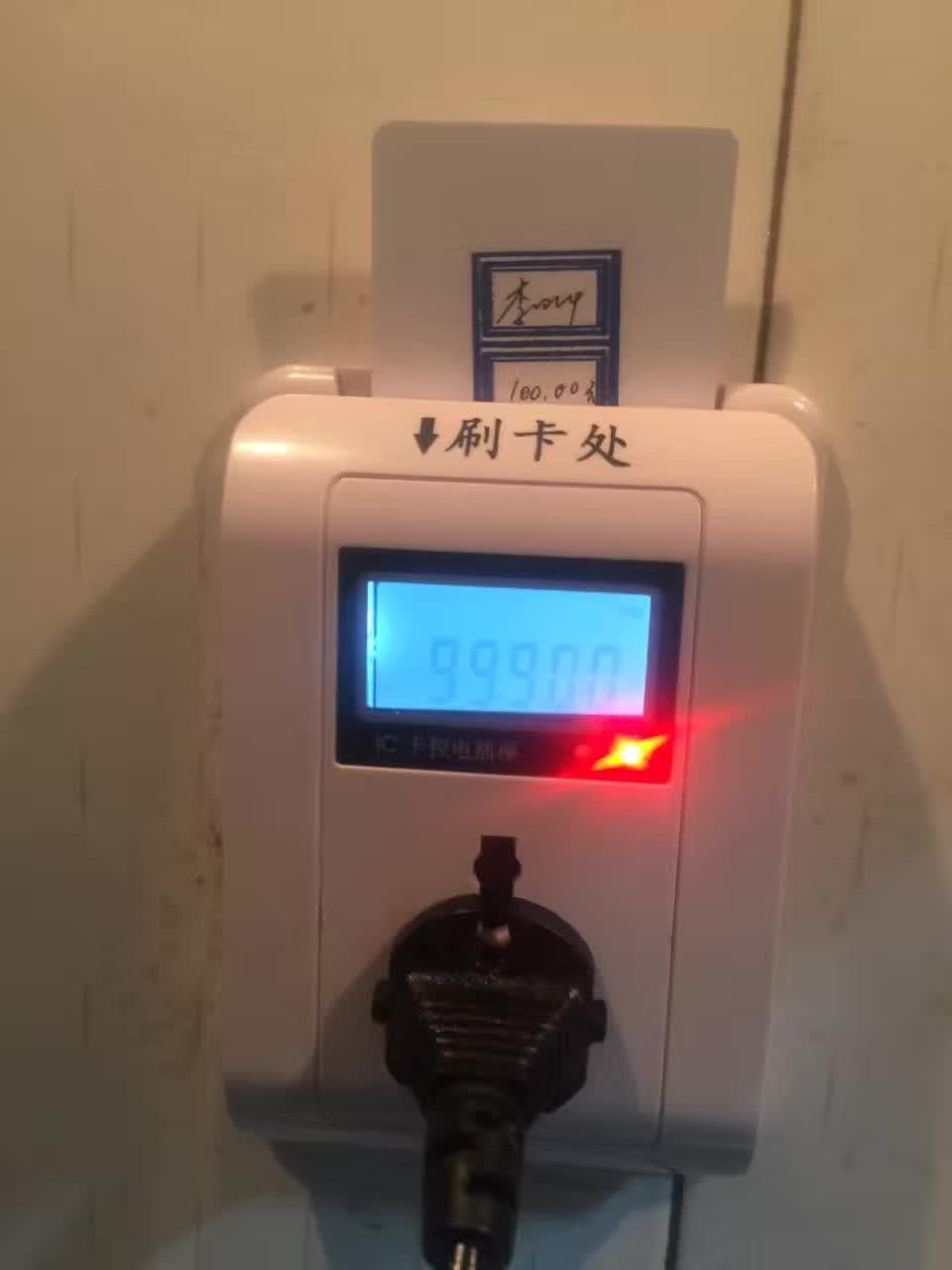 昌平控电控水出租房空调计时计量智能控电插座预防火灾