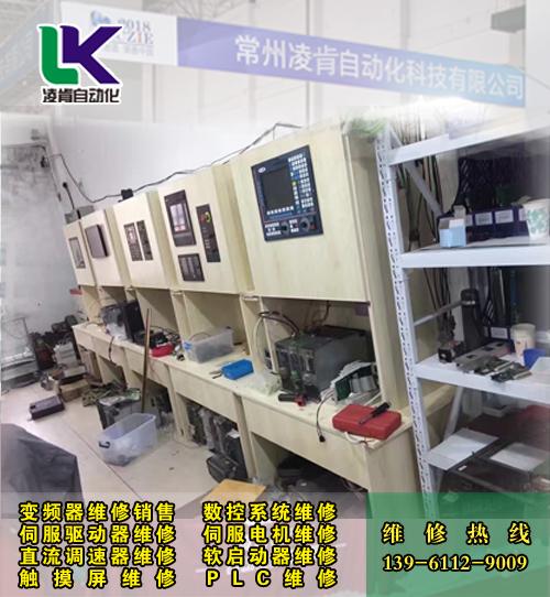 江阴HERMLE哈默铣床变频器维修选择哪家维修