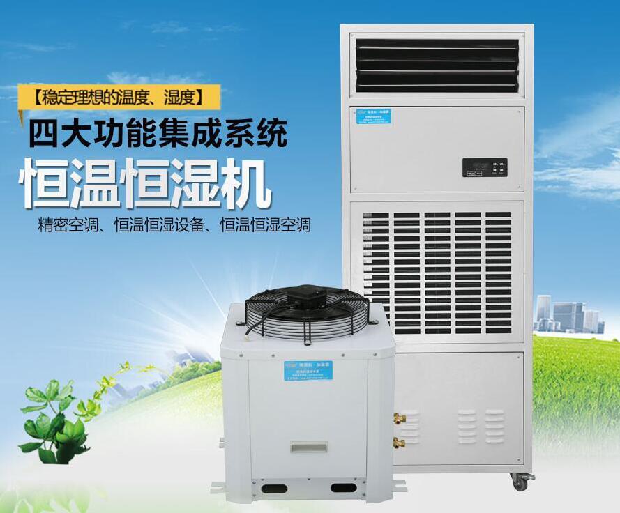 东阳恒温恒湿机优质生产厂家