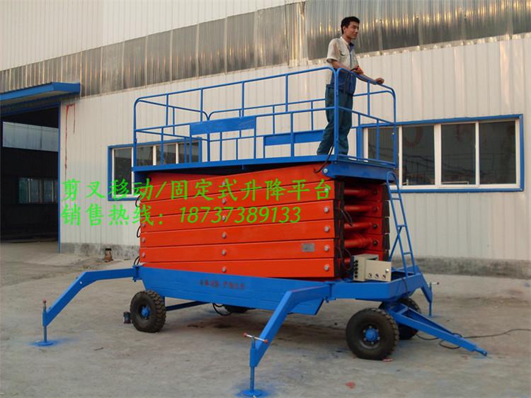 起重装卸设备厂家 1t*8m直销移动液压升降台 高空供电维修起重作业平台