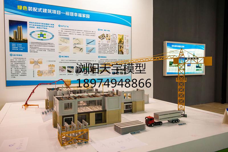 裝配式建筑模型