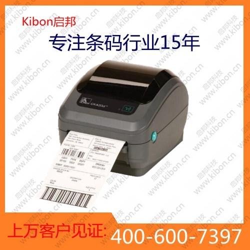 德宏供应Zebra ZD410打印机哪里买√咨询18017577867