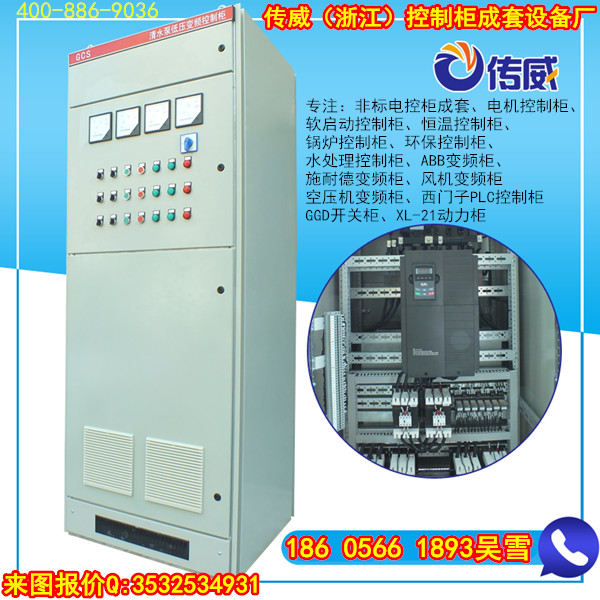 都在找浙江变频柜供货厂家 哪家控制柜做的更好呢