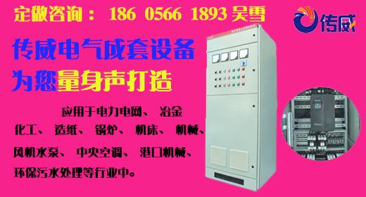 出线柜型号 江阴市电气控制柜成套生产厂