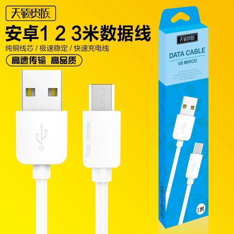 1米-2米-3米安卓/苹果数据线充电线厂家直销