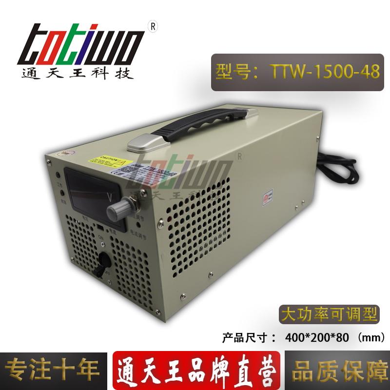 通天王48V31.25A电源变压器、48V1500W室内可调型开关电源