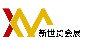 上海新贸会展服务有限公司