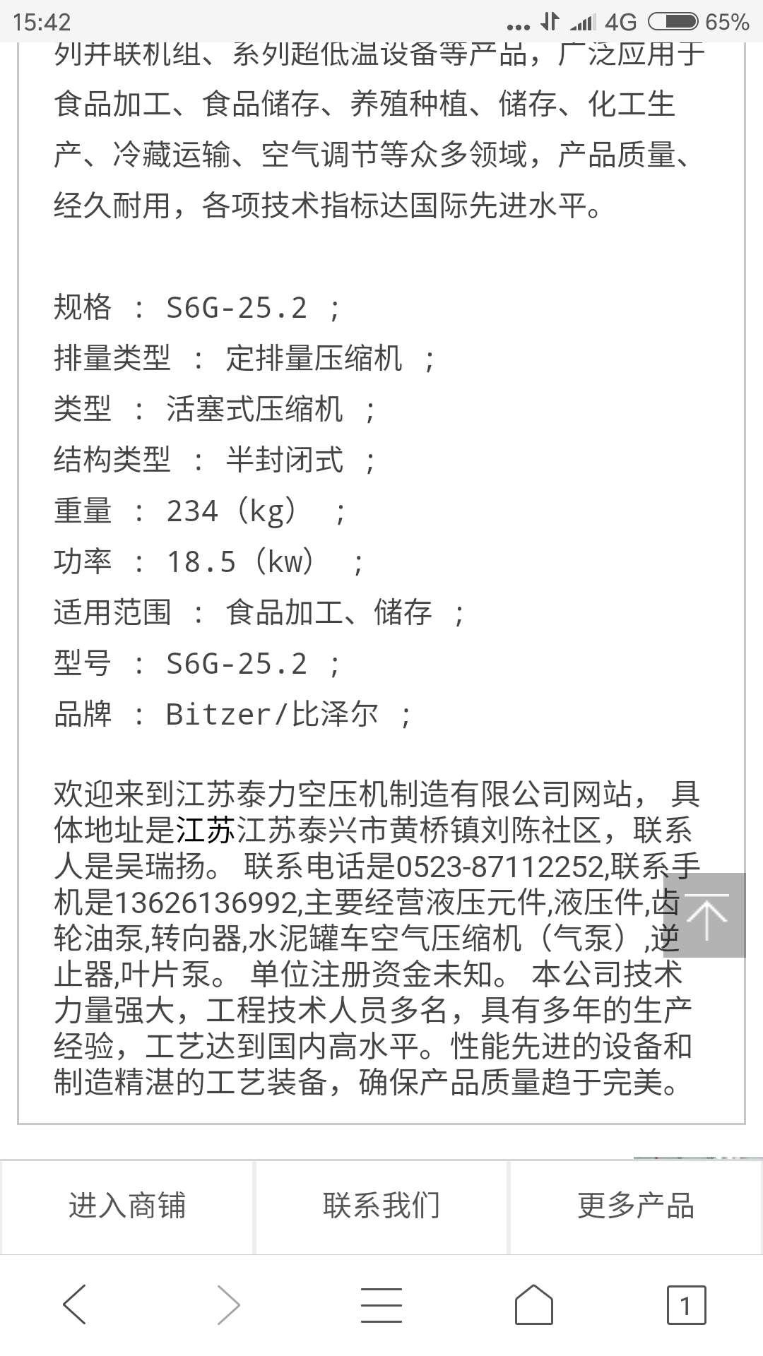 广东出售二手3平方东富龙冻干机欢迎订购