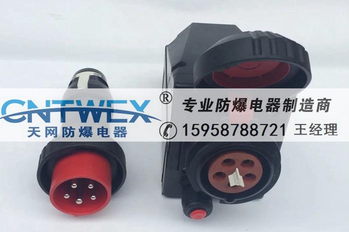 供應ZXAC5330-16A 防爆防腐蝕防塵防水插頭插座