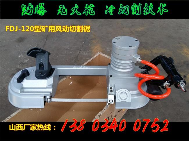 西藏拉萨带锯床矿用手持式气动切割锯出售