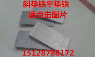 乌苏市调整斜垫铁规格型号/实体工厂